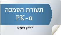 תעודתצ הסמכה מ-PK